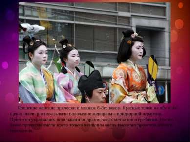 Японские женские прически и макияж 6-8го веков. Красные точки на лбу и на щек...