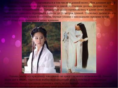 Женская красота стала оцениваться в том числе и длиной волос. Чем длиннее шле...