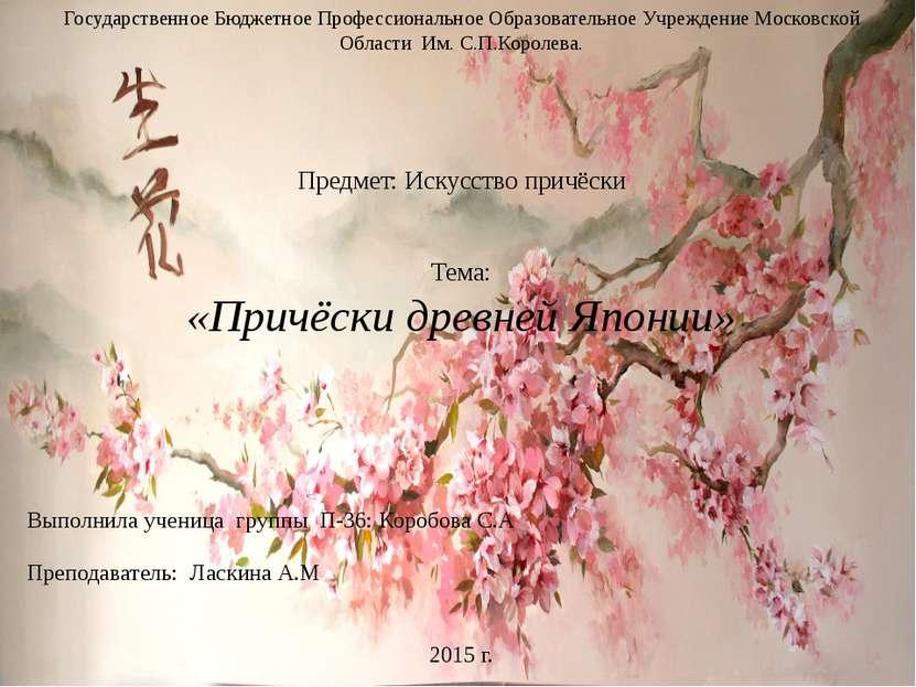 Государственное Бюджетное Профессиональное Образовательное Учреждение Московс...