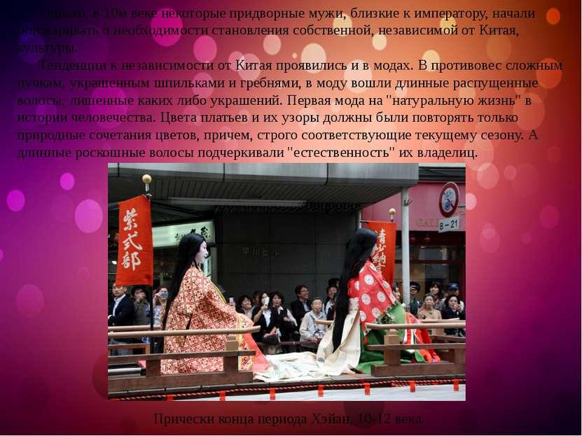 Однако, в 10м веке некоторые придворные мужи, близкие к императору, начали по...