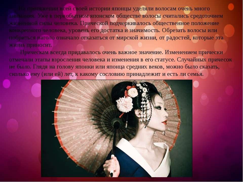 На протяжении всей своей истории японцы уделяли волосам очень много внимания....