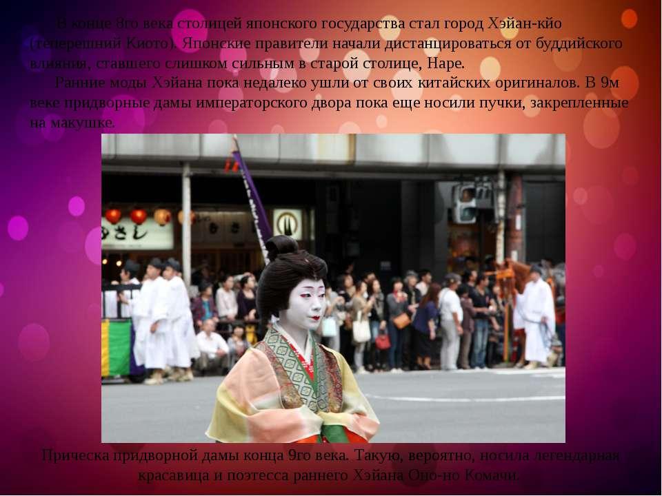 В конце 8го века столицей японского государства стал город Хэйан-кйо (тепереш...