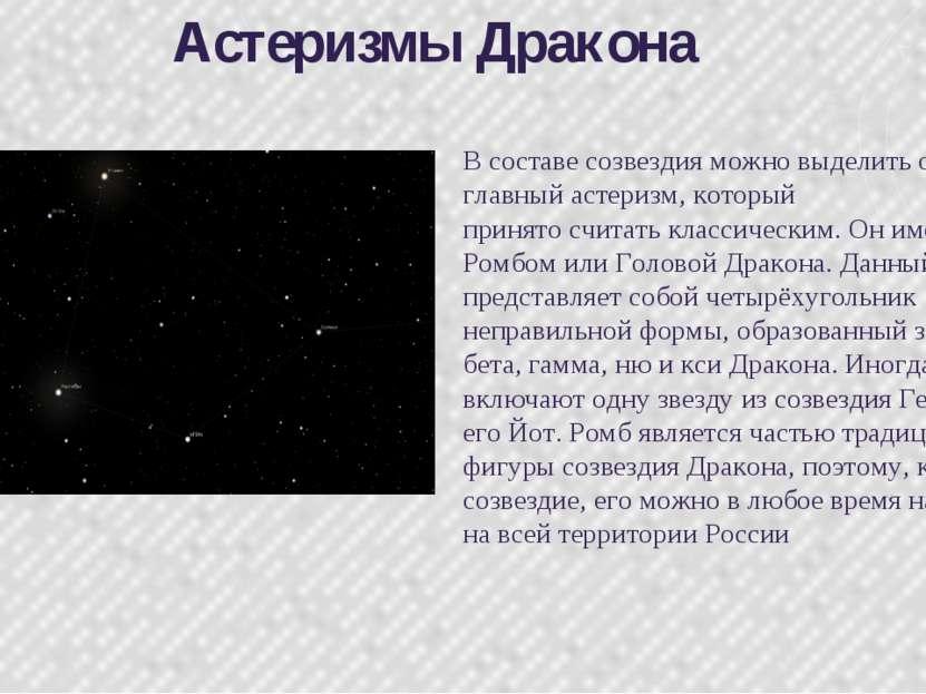 Астеризмы Дракона В составе созвездия можно выделить один главный астеризм, к...