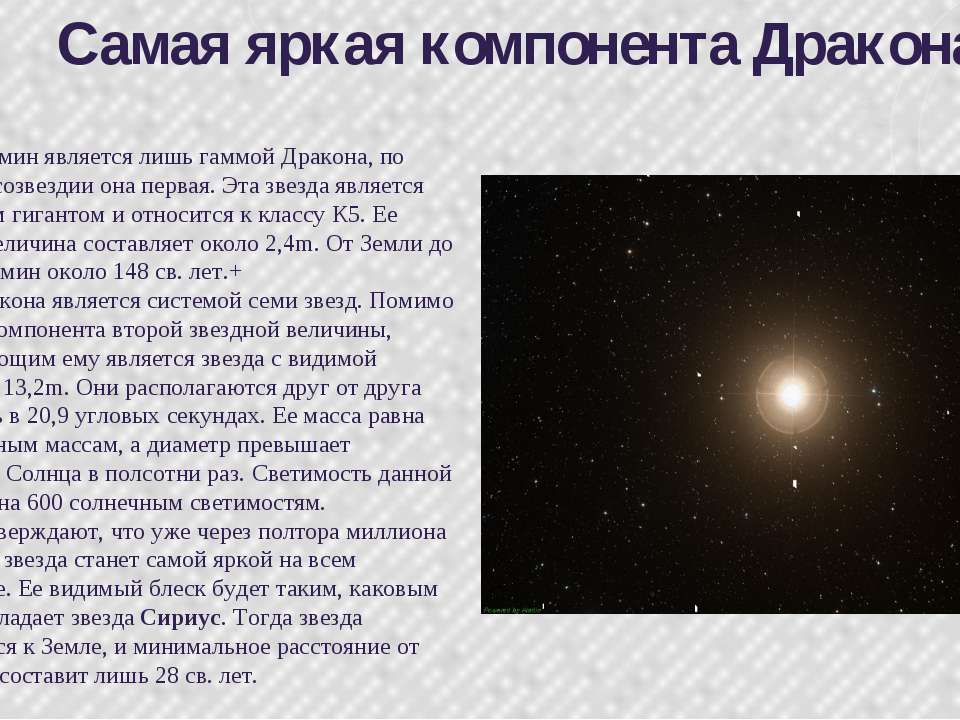 Самая яркая компонента Дракона Звезда Этамин является лишь гаммой Дракона, по...