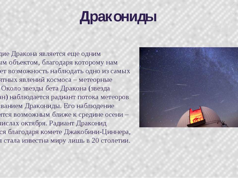 Дракониды Созвездие Дракона является еще одним звездным объектом, благодаря к...