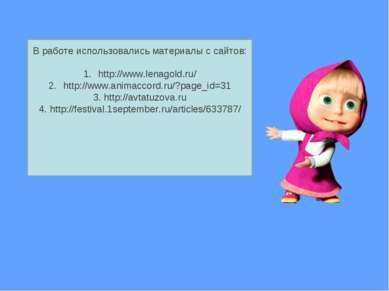 В работе использовались материалы с сайтов: http://www.lenagold.ru/ http://ww...