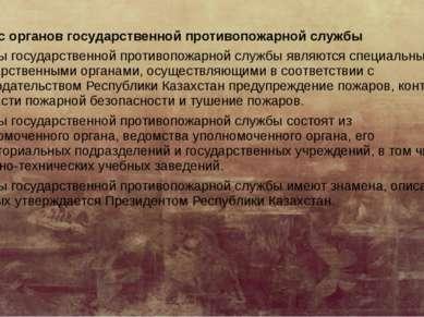 Статус органов государственной противопожарной службы Органы государственной ...