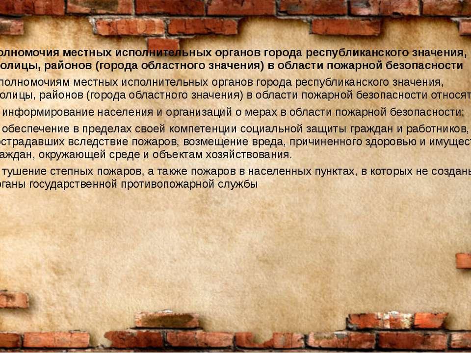 Полномочия местных исполнительных органов города республиканского значения, с...