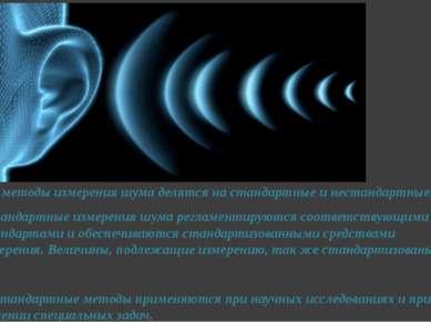 Все методы измерения шума делятся на стандартные и нестандартные. Стандартные...