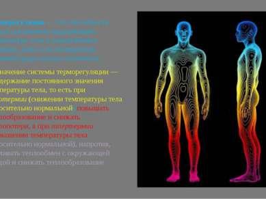 Терморегуляция— это способность живых организмов поддерживать температуру те...