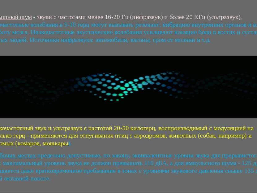 Неслышный шум - звуки с частотами менее 16-20 Гц (инфразвук) и более 20 КГц (...