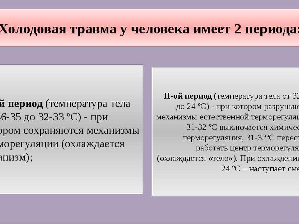 Холодовая травма у человека имеет 2 периода: I-ый период (температура тела от...