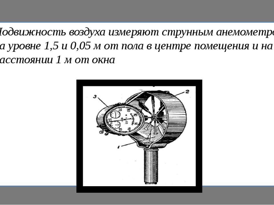 Подвижность воздуха измеряют струнным анемометром на уровне 1,5 и 0,05 м от п...