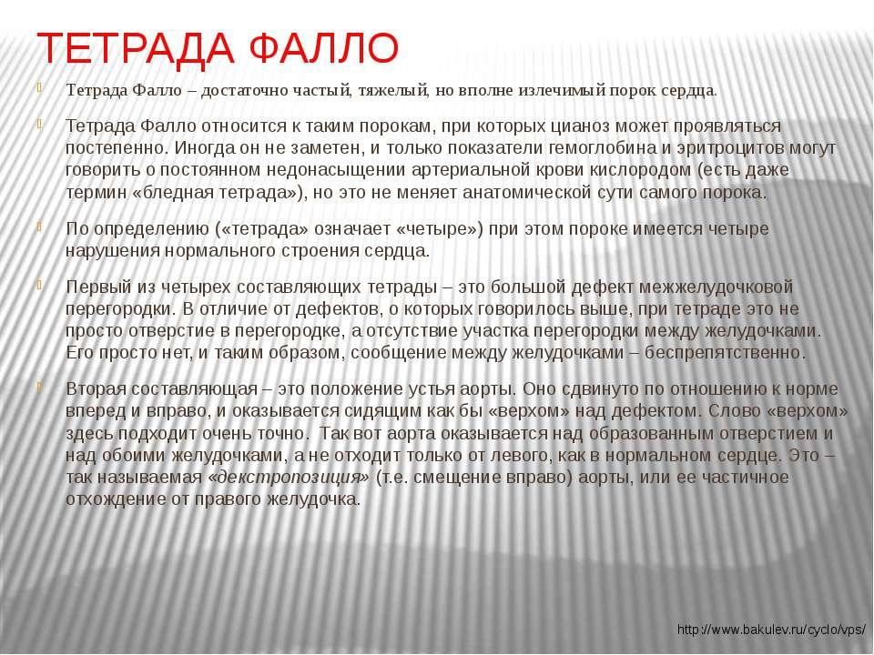 ТЕТРАДА ФАЛЛО Тетрада Фалло – достаточно частый, тяжелый, но вполне излечимый...