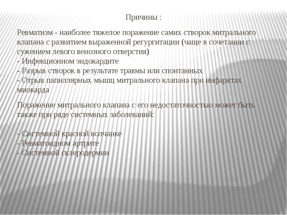 Причины : Ревматизм - наиболее тяжелое поражение самих створок митрального кл...