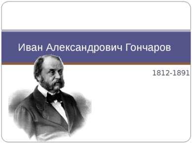 1812-1891 Иван Александрович Гончаров