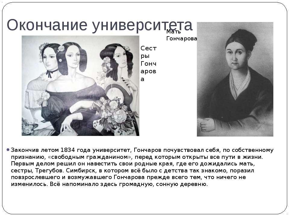 Окончание университета Закончив летом 1834 года университет, Гончаров почувст...