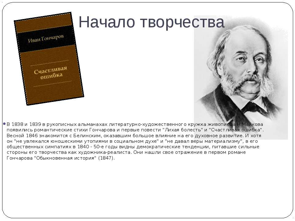Начало творчества В 1838 и 1839 в рукописных альманахах литературно-художеств...