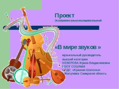 Проект Экспериментально-исследовательский «В мире звуков » музыкальный руково...