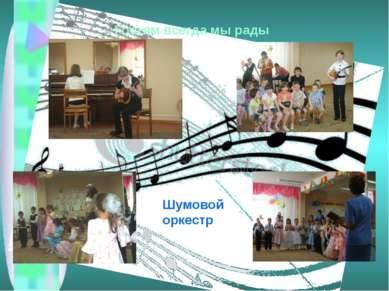 Гостям всегда мы рады Шумовой оркестр