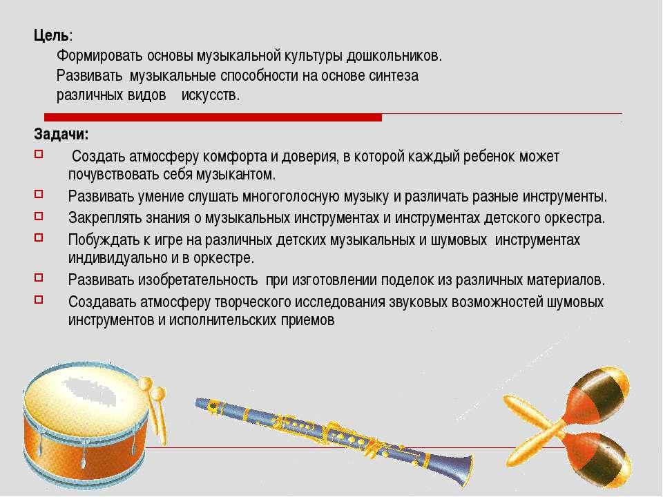 Цель: Формировать основы музыкальной культуры дошкольников. Развивать музыкал...