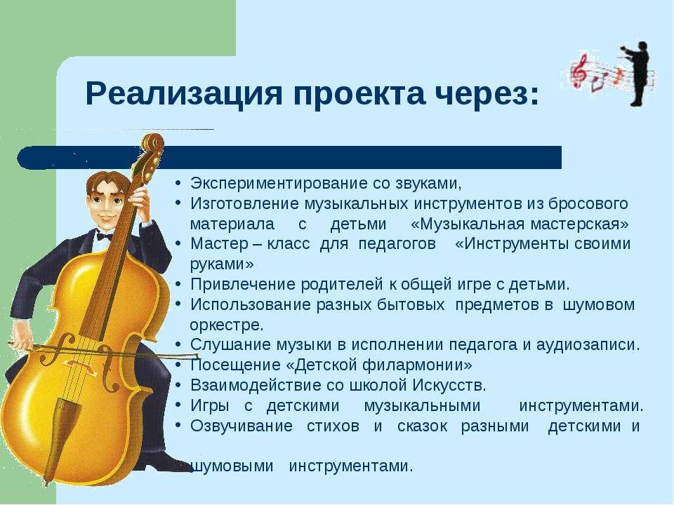 Экспериментирование со звуками, Изготовление музыкальных инструментов из брос...