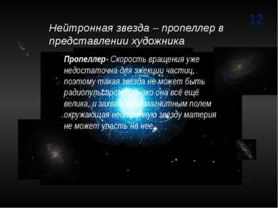 12 Пропеллер- Скорость вращения уже недостаточна для эжекции частиц, поэтому ...