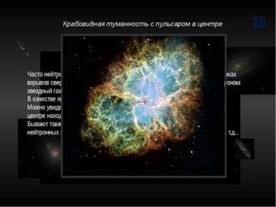 15 Часто нейтронные звезды встречаются в их родных местах обитания, останках ...