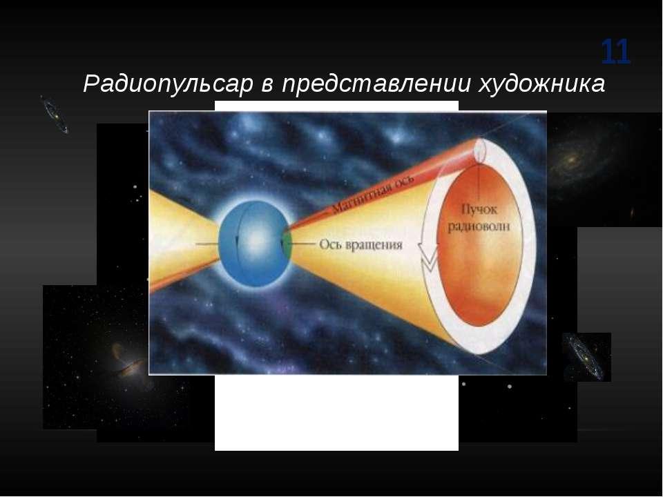 11 Радиопульсар в представлении художника