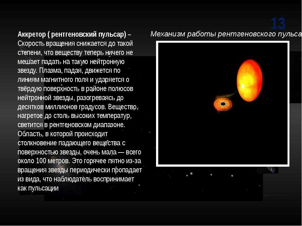 13 Аккретор ( рентгеновский пульсар) – Скорость вращения снижается до такой с...
