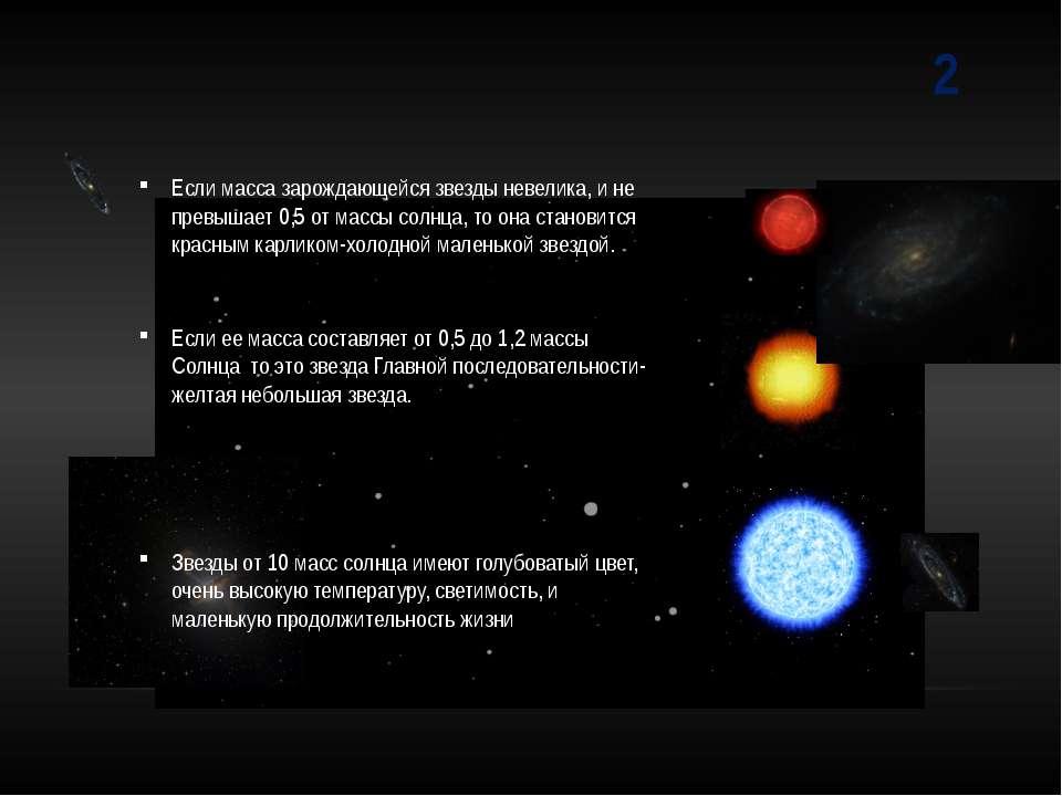 2 Если масса зарождающейся звезды невелика, и не превышает 0,5 от массы солнц...