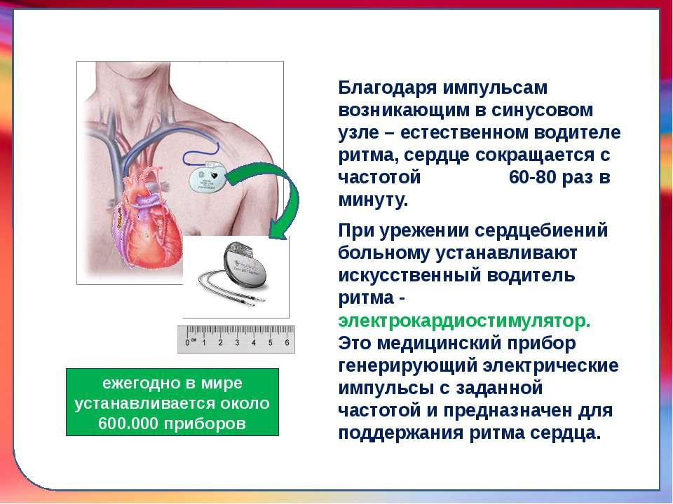 за счет перекрывания венозных и артериальных проходов Благодаря импульсам воз...