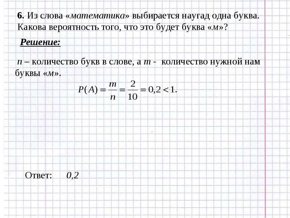 6. Из слова «математика» выбирается наугад одна буква. Какова вероятность тог...