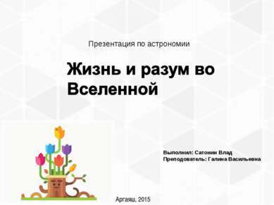 Презентация по астрономии Выполнил: Сатонин Влад Преподователь: Галина Василь...