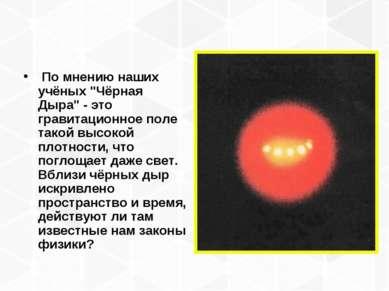 """По мнению наших учёных """"Чёрная Дыра"""" - это гравитационное поле такой высокой ..."""