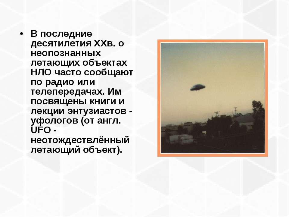 В последние десятилетия ХХв. о неопознанных летающих объектах НЛО часто сообщ...