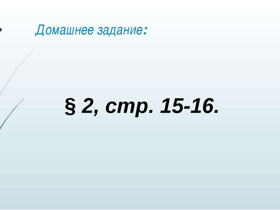 Домашнее задание: §2, стр. 15-16.