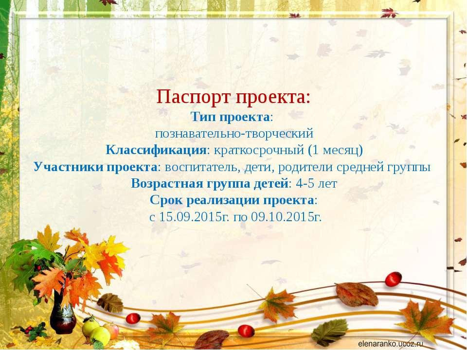 Паспорт проекта: Тип проекта: познавательно-творческий Классификация: краткос...
