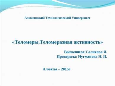 Алматинский Технологический Университет «Теломеры.Теломеразная активность» Вы...