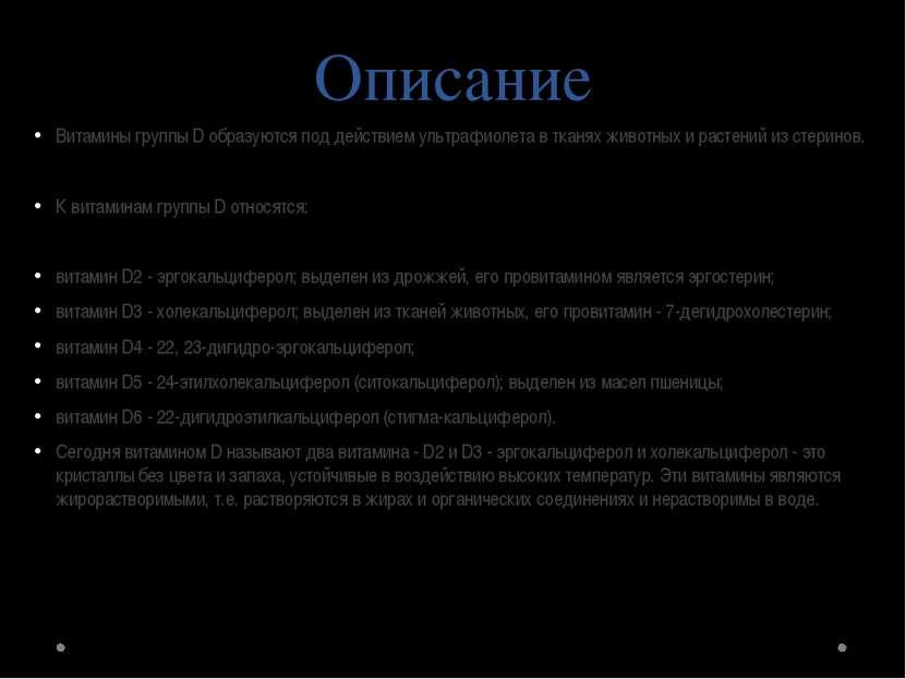 Описание Витамины группы D образуются под действием ультрафиолета в тканях жи...