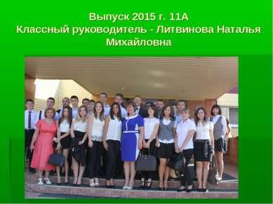 Выпуск 2015 г. 11А Классный руководитель - Литвинова Наталья Михайловна