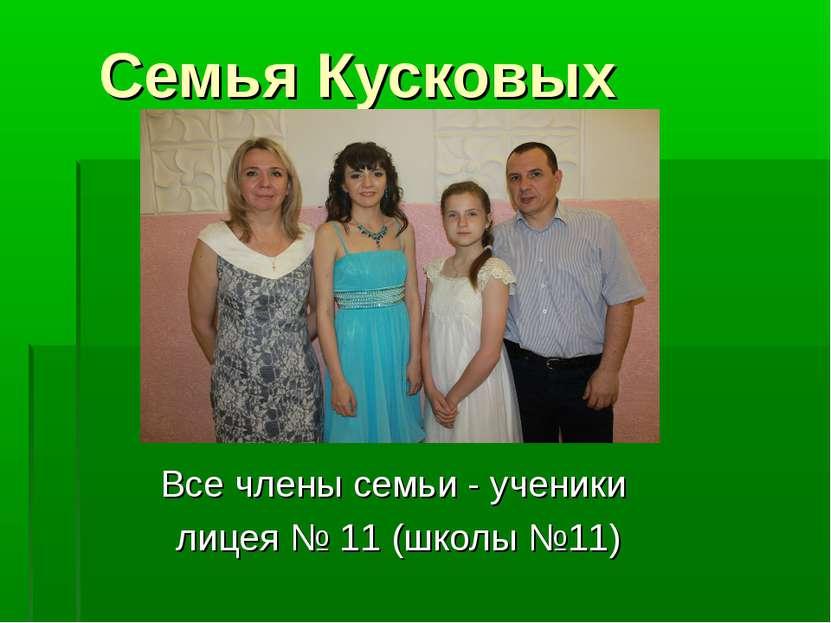 Семья Кусковых Все члены семьи - ученики лицея № 11 (школы №11)