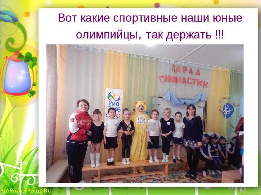 Вот какие спортивные наши юные олимпийцы, так держать !!! ProPowerPoint.Ru