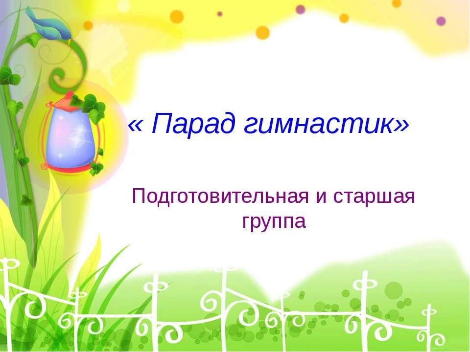 « Парад гимнастик» Подготовительная и старшая группа ProPowerPoint.Ru