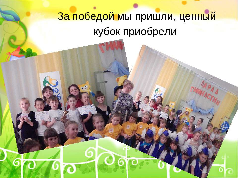За победой мы пришли, ценный кубок приобрели ProPowerPoint.Ru