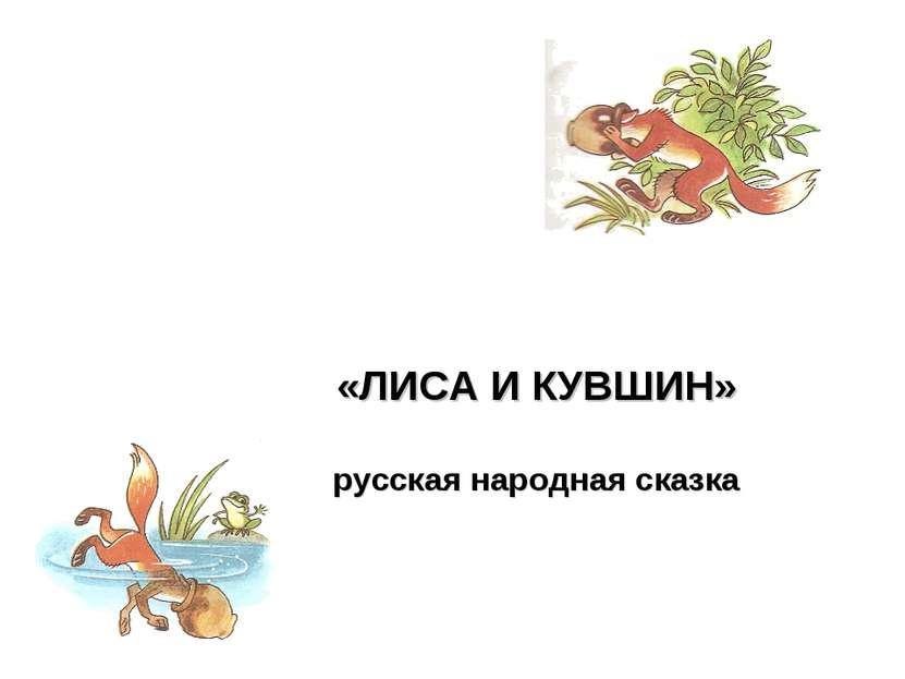 «ЛИСА И КУВШИН» русская народная сказка