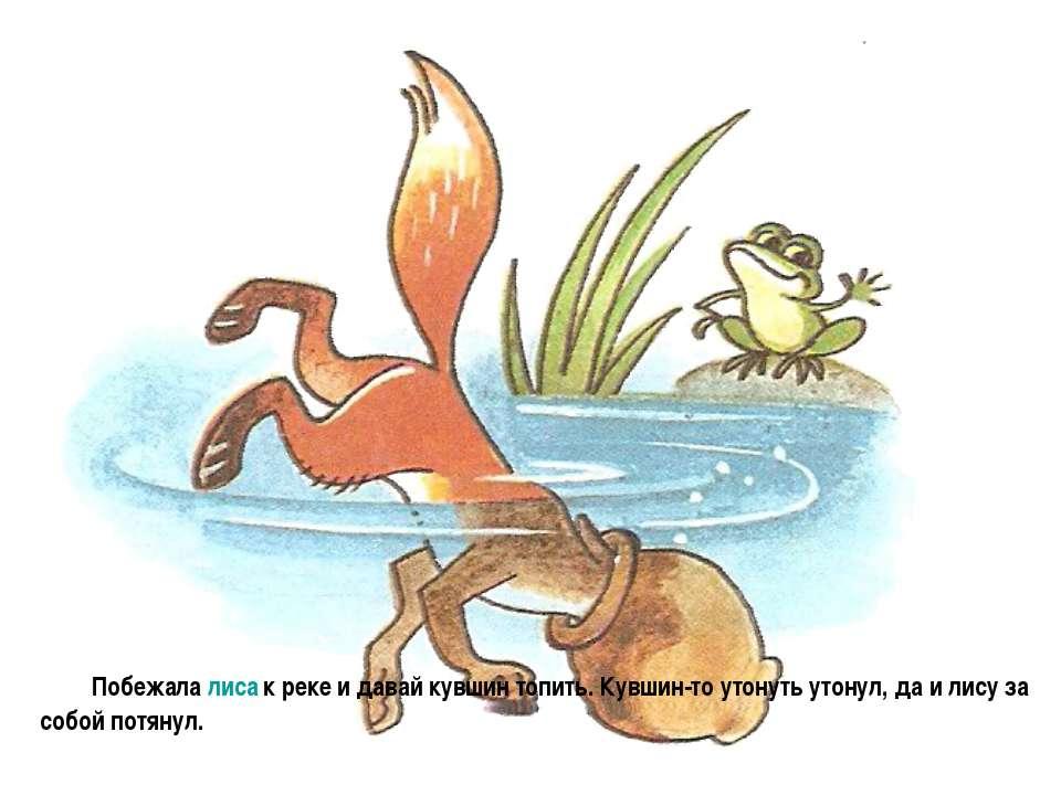 сказка в картинках лиса и кувшин