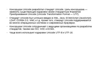Консорциум Unicode разработал стандарт Unicode. Цель консорциума — заменить с...