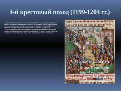 4-й крестовый поход (1199-1204 гг.) 4-й крестовый поход организовывался для п...