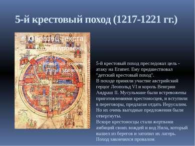 5-й крестовый поход (1217-1221 гг.) 5-й крестовый поход преследовал цель - ат...